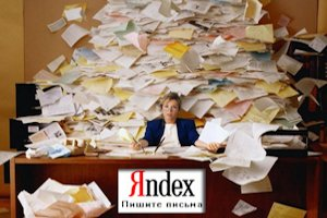 Работа в Яндекс на летний период,офисная работа,офисная крыса,бумажная работа,много работы,many work,too much work,office worker,hard worker