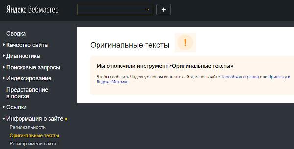 Яндекс: Мы отключили инструмент «Оригинальные тексты»